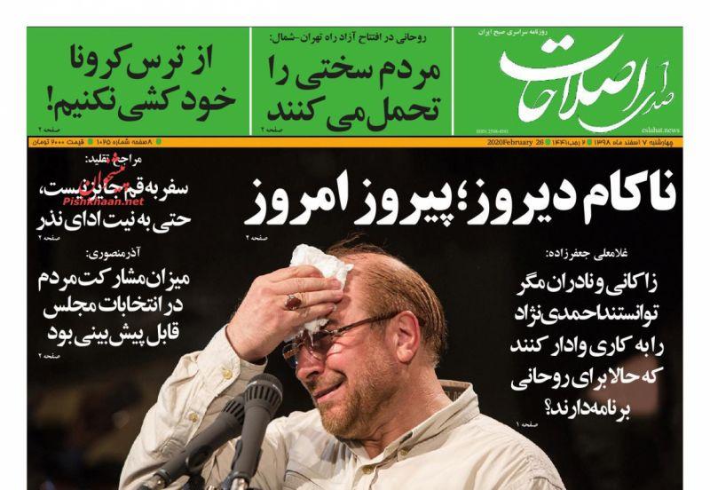 عناوین اخبار روزنامه صدای اصلاحات در روز چهارشنبه ۷ اسفند