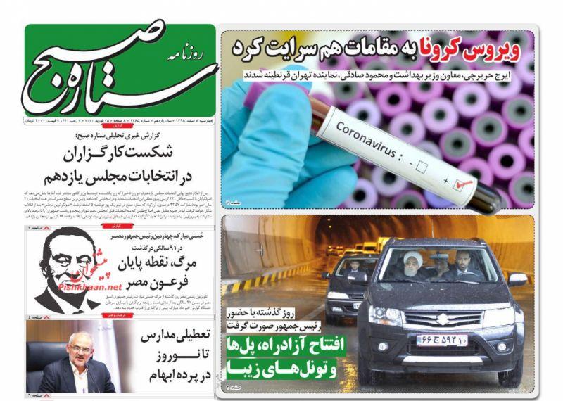 عناوین اخبار روزنامه ستاره صبح در روز چهارشنبه ۷ اسفند