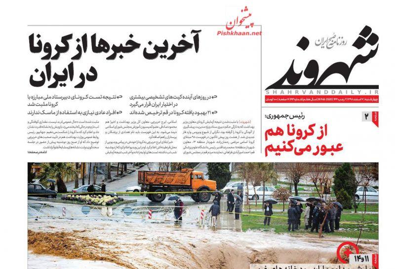 عناوین اخبار روزنامه شهروند در روز چهارشنبه ۷ اسفند