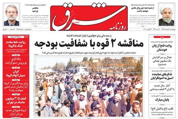 عناوین اخبار روزنامه شرق در روز چهارشنبه ۷ اسفند