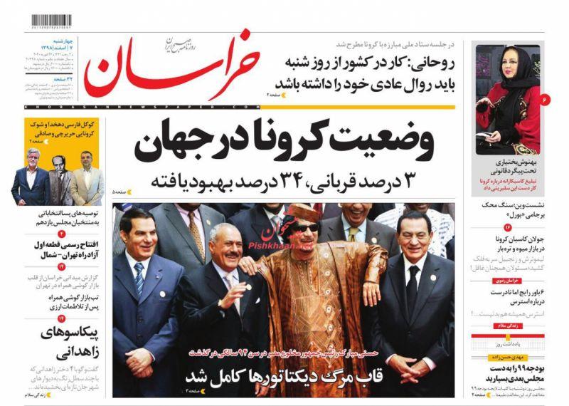 عناوین اخبار روزنامه خراسان در روز چهارشنبه ۷ اسفند