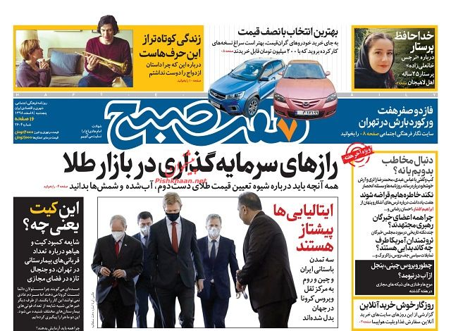 عناوین اخبار روزنامه هفت صبح در روز پنجشنبه ۸ اسفند