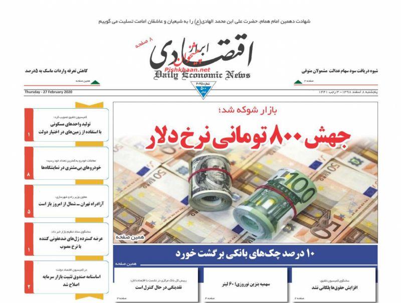 عناوین اخبار روزنامه ابرار اقتصادی در روز پنجشنبه ۸ اسفند