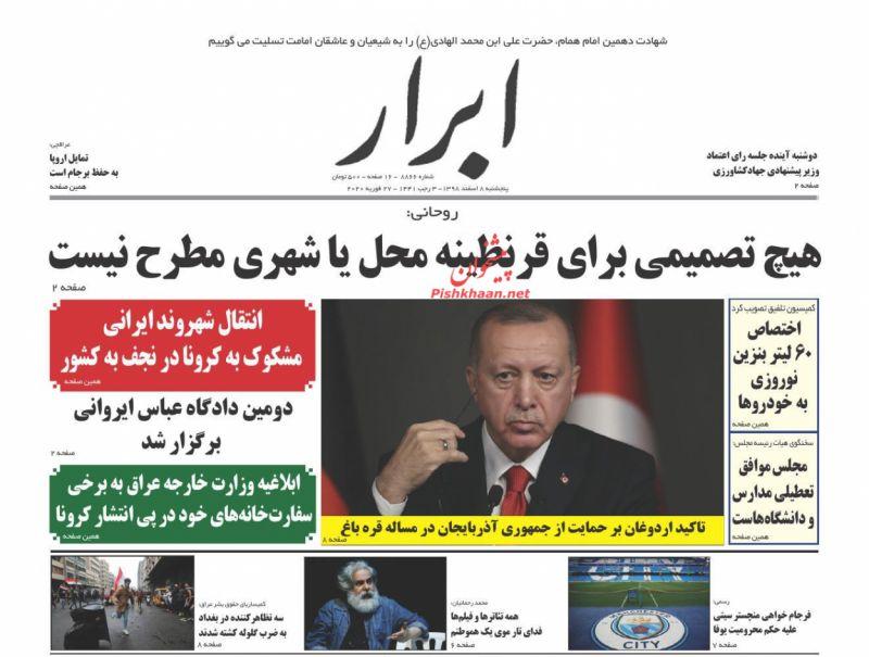 عناوین اخبار روزنامه ابرار در روز پنجشنبه ۸ اسفند :