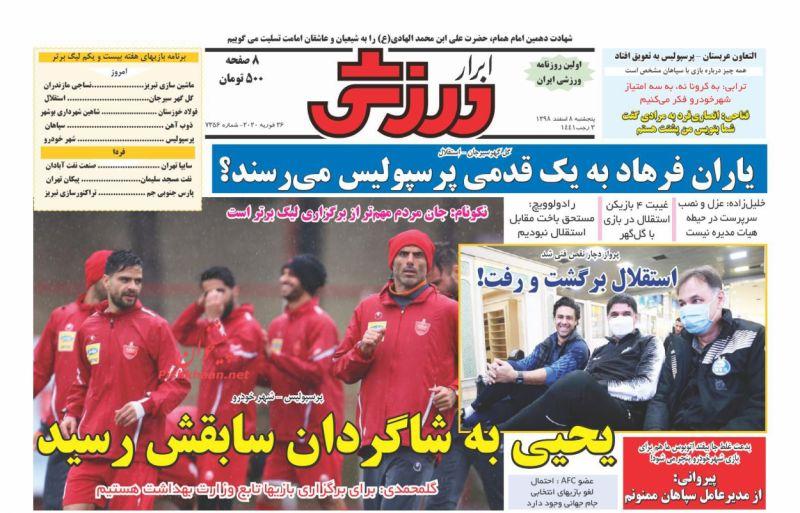 عناوین اخبار روزنامه ابرار ورزشى در روز پنجشنبه ۸ اسفند
