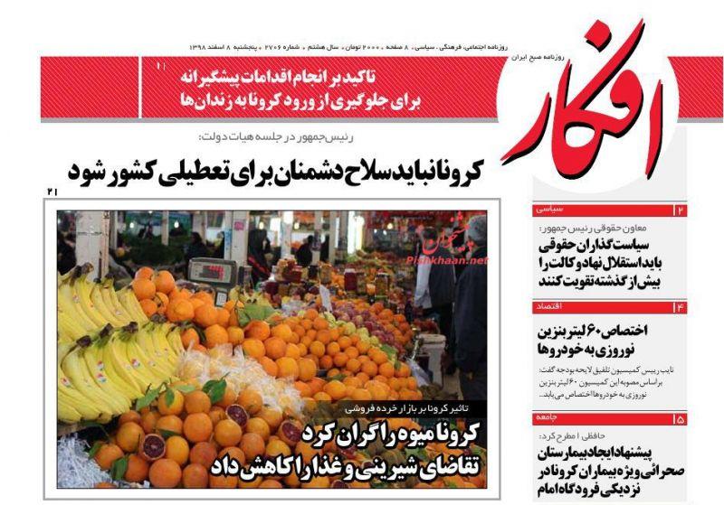 عناوین اخبار روزنامه افکار در روز پنجشنبه ۸ اسفند