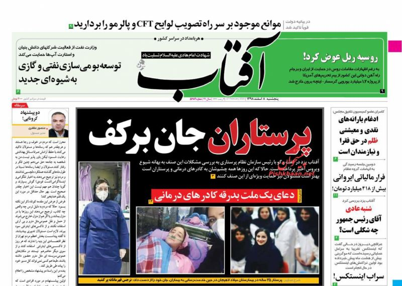 عناوین اخبار روزنامه آفتاب یزد در روز پنجشنبه ۸ اسفند