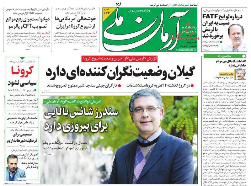 عناوین اخبار روزنامه آرمان ملی در روز پنجشنبه ۸ اسفند