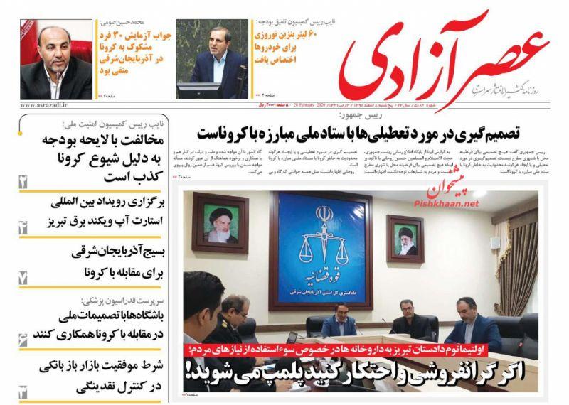 عناوین اخبار روزنامه عصرآزادی در روز پنجشنبه ۸ اسفند