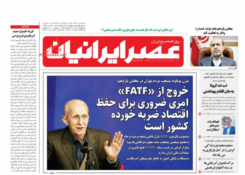 عناوین اخبار روزنامه عصر ایرانیان در روز پنجشنبه ۸ اسفند