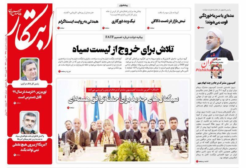 عناوین اخبار روزنامه ابتکار در روز پنجشنبه ۸ اسفند