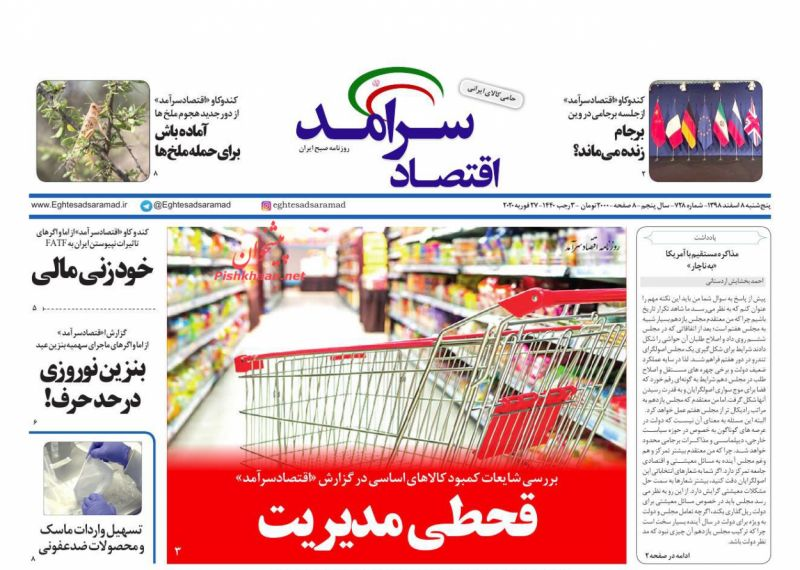 عناوین اخبار روزنامه اقتصاد سرآمد در روز پنجشنبه ۸ اسفند