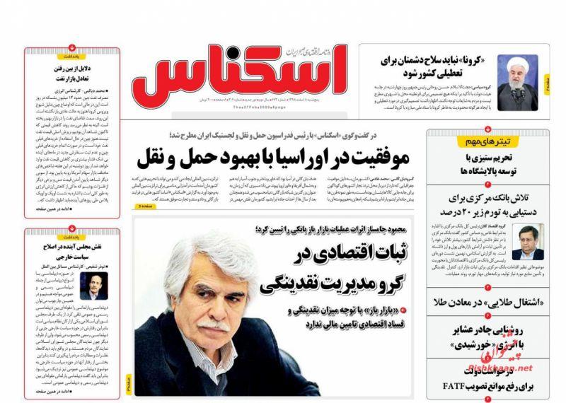 عناوین اخبار روزنامه اسکناس در روز پنجشنبه ۸ اسفند