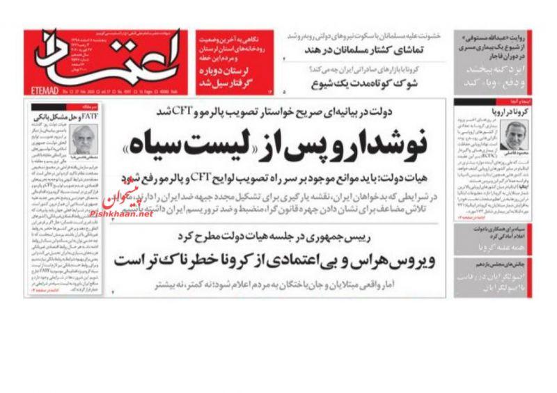 عناوین اخبار روزنامه اعتماد در روز پنجشنبه ۸ اسفند