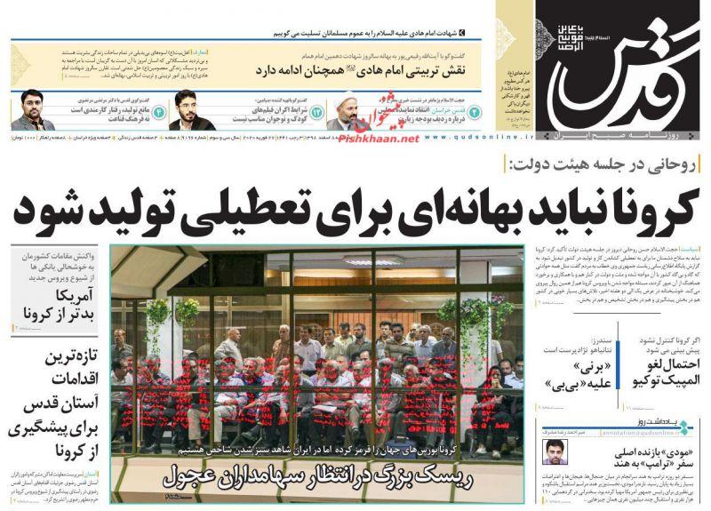 عناوین اخبار روزنامه قدس در روز پنجشنبه ۸ اسفند