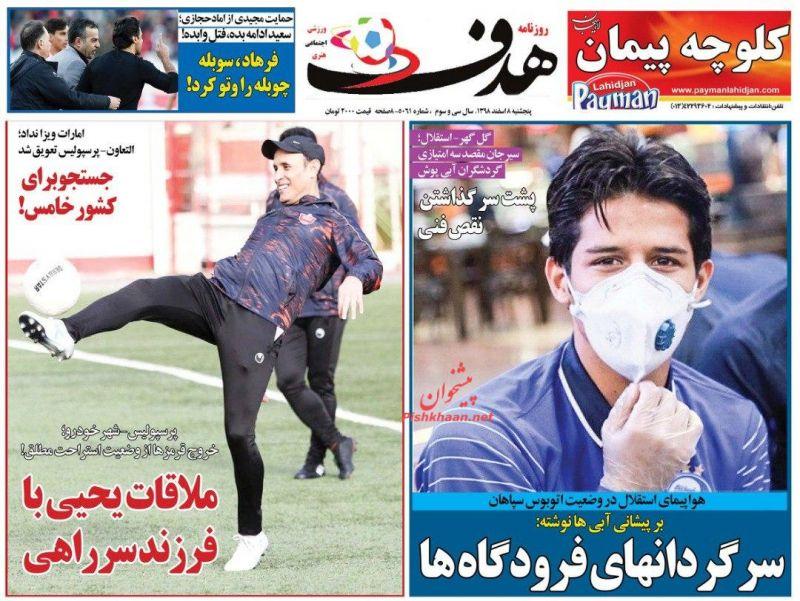 عناوین اخبار روزنامه هدف در روز پنجشنبه ۸ اسفند