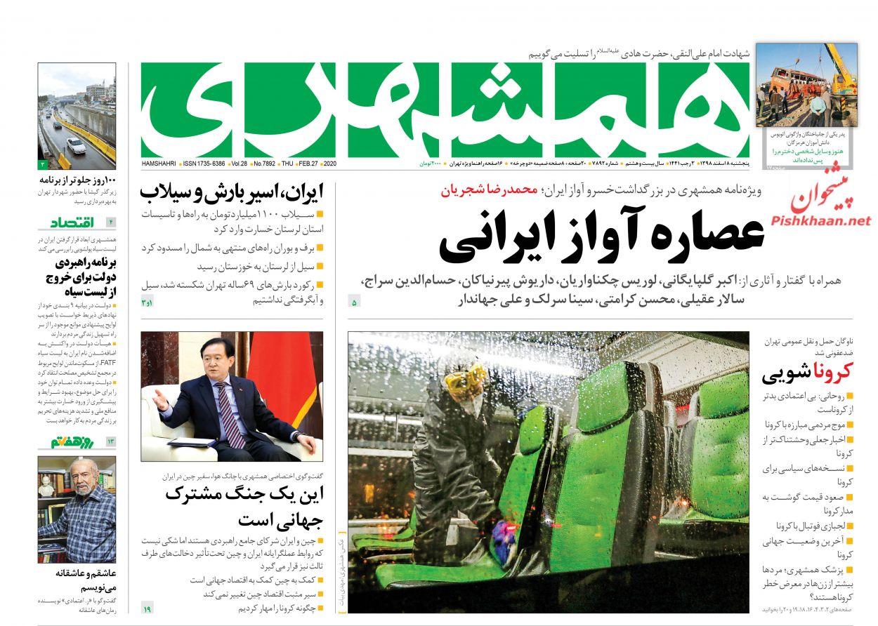 عناوین اخبار روزنامه همشهری در روز پنجشنبه ۸ اسفند :