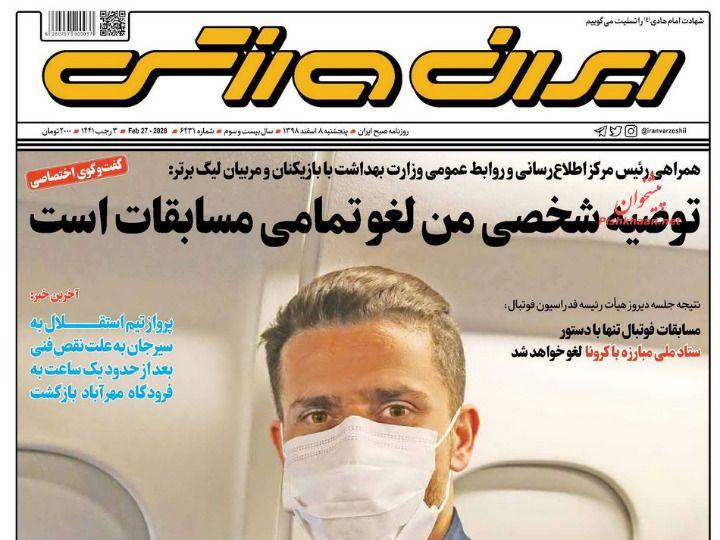 عناوین اخبار روزنامه ایران ورزشی در روز پنجشنبه ۸ اسفند :