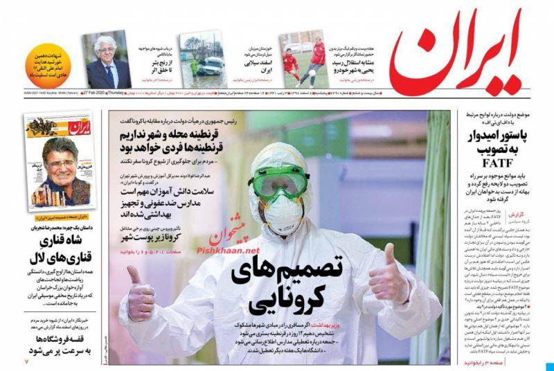 عناوین اخبار روزنامه ایران در روز پنجشنبه ۸ اسفند :