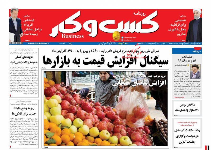 عناوین اخبار روزنامه كسب و كار در روز پنجشنبه ۸ اسفند