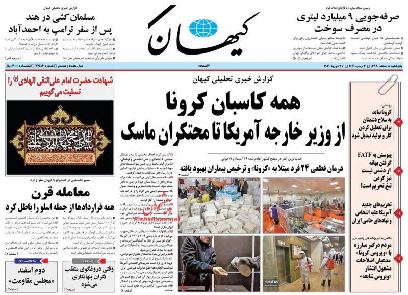 عناوین اخبار روزنامه کيهان در روز پنجشنبه ۸ اسفند