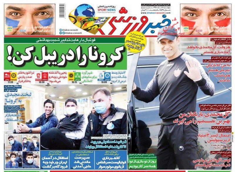 عناوین اخبار روزنامه خبر ورزشی در روز پنجشنبه ۸ اسفند