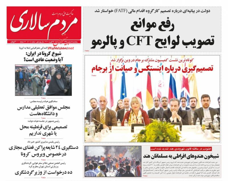 عناوین اخبار روزنامه مردم سالاری در روز پنجشنبه ۸ اسفند :