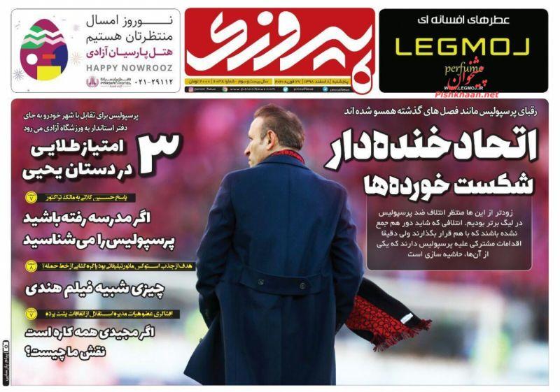 عناوین اخبار روزنامه پیروزی در روز پنجشنبه ۸ اسفند :