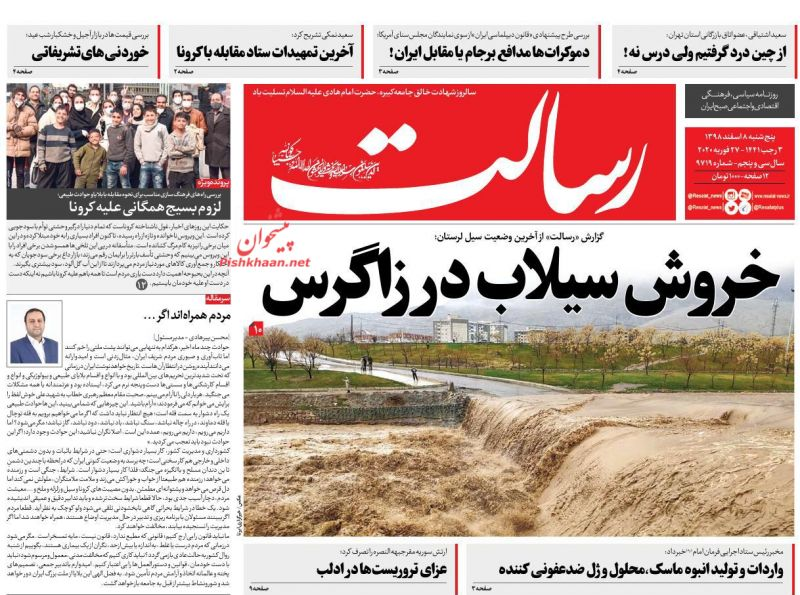 عناوین اخبار روزنامه رسالت در روز پنجشنبه ۸ اسفند