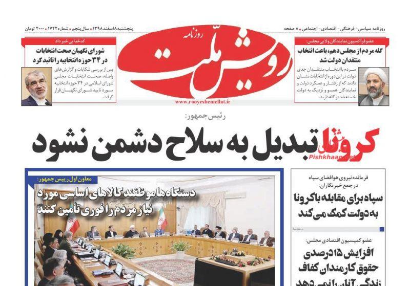 عناوین اخبار روزنامه رویش ملت در روز پنجشنبه ۸ اسفند
