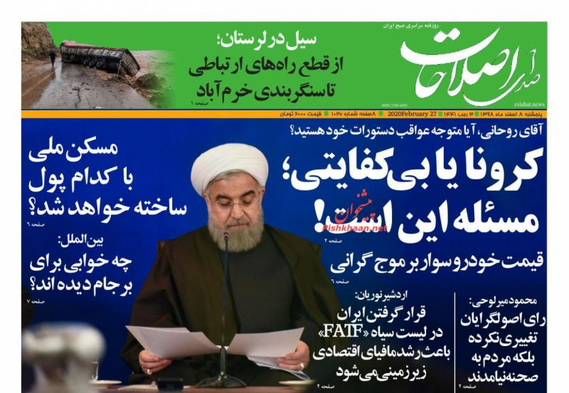 عناوین اخبار روزنامه صدای اصلاحات در روز پنجشنبه ۸ اسفند :