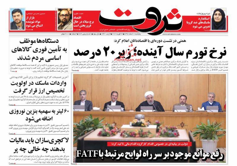 عناوین اخبار روزنامه ثروت در روز پنجشنبه ۸ اسفند