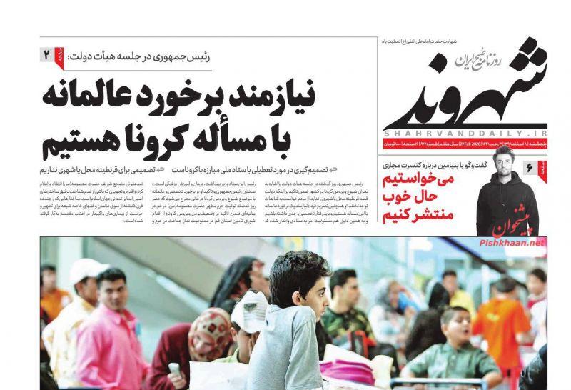 عناوین اخبار روزنامه شهروند در روز پنجشنبه ۸ اسفند