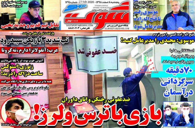 عناوین اخبار روزنامه شوت در روز پنجشنبه ۸ اسفند