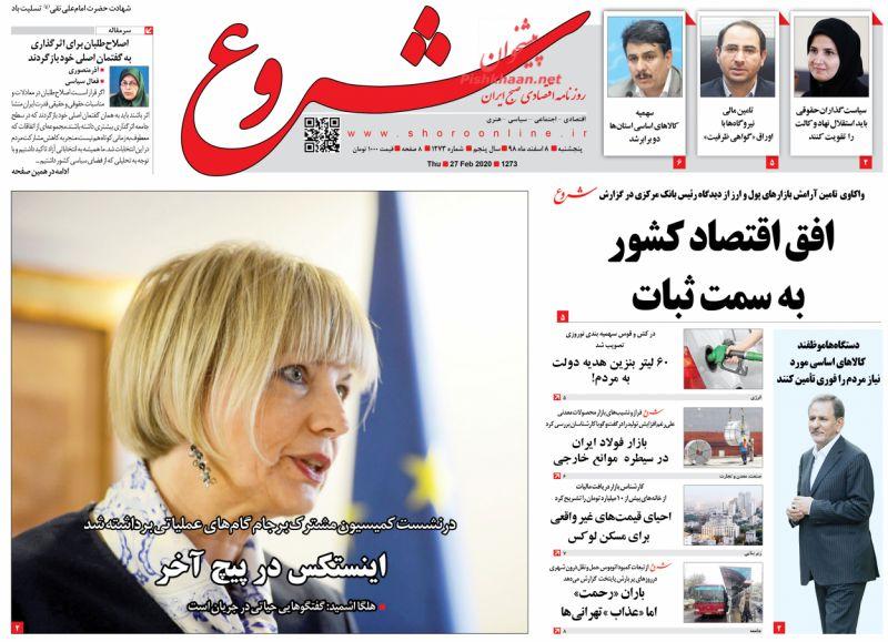 عناوین اخبار روزنامه شروع در روز پنجشنبه ۸ اسفند