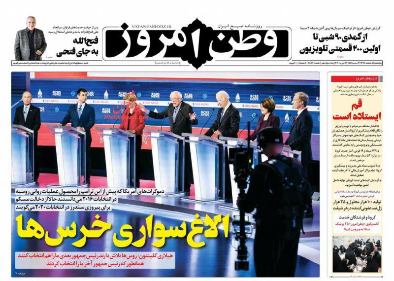 عناوین اخبار روزنامه وطن امروز در روز پنجشنبه ۸ اسفند