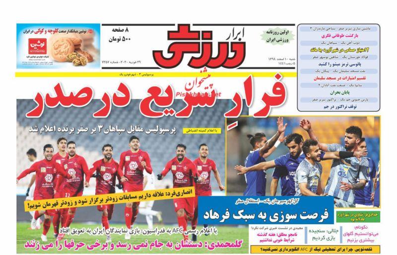 عناوین اخبار روزنامه ابرار ورزشى در روز شنبه ۱۰ اسفند