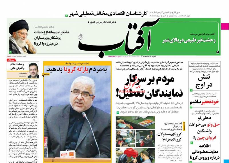عناوین اخبار روزنامه آفتاب یزد در روز شنبه ۱۰ اسفند