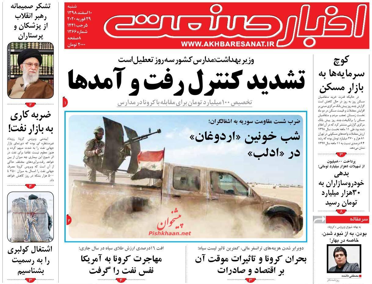 عناوین اخبار روزنامه اخبار صنعت در روز شنبه ۱۰ اسفند :