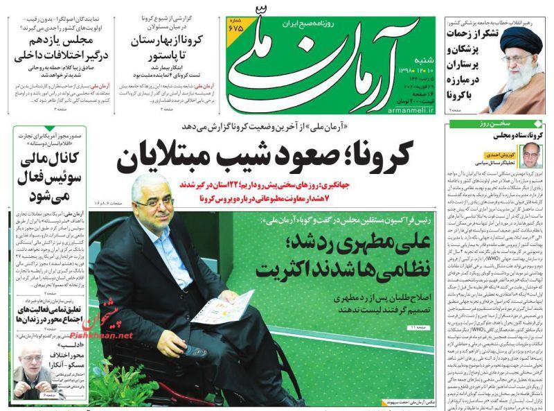 عناوین اخبار روزنامه آرمان ملی در روز شنبه ۱۰ اسفند
