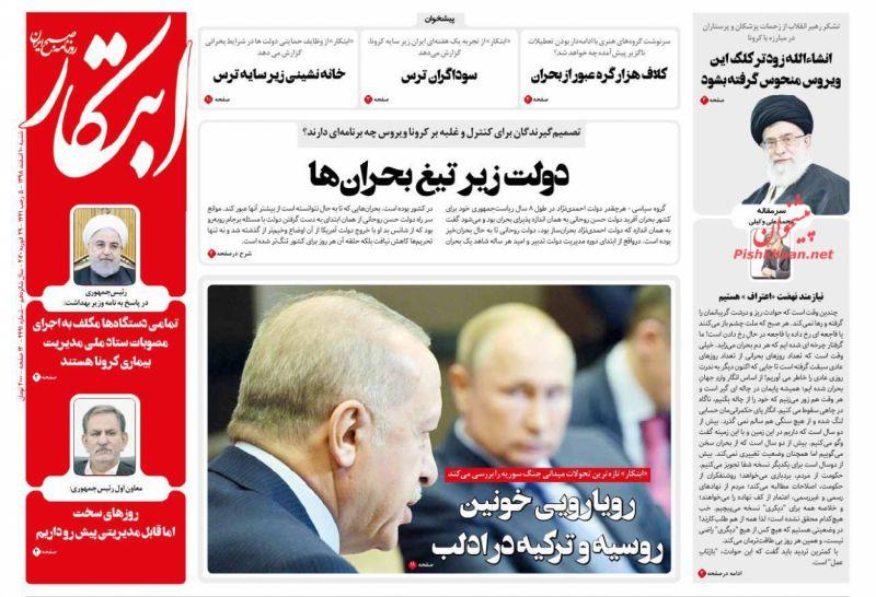 عناوین اخبار روزنامه ابتکار در روز شنبه ۱۰ اسفند