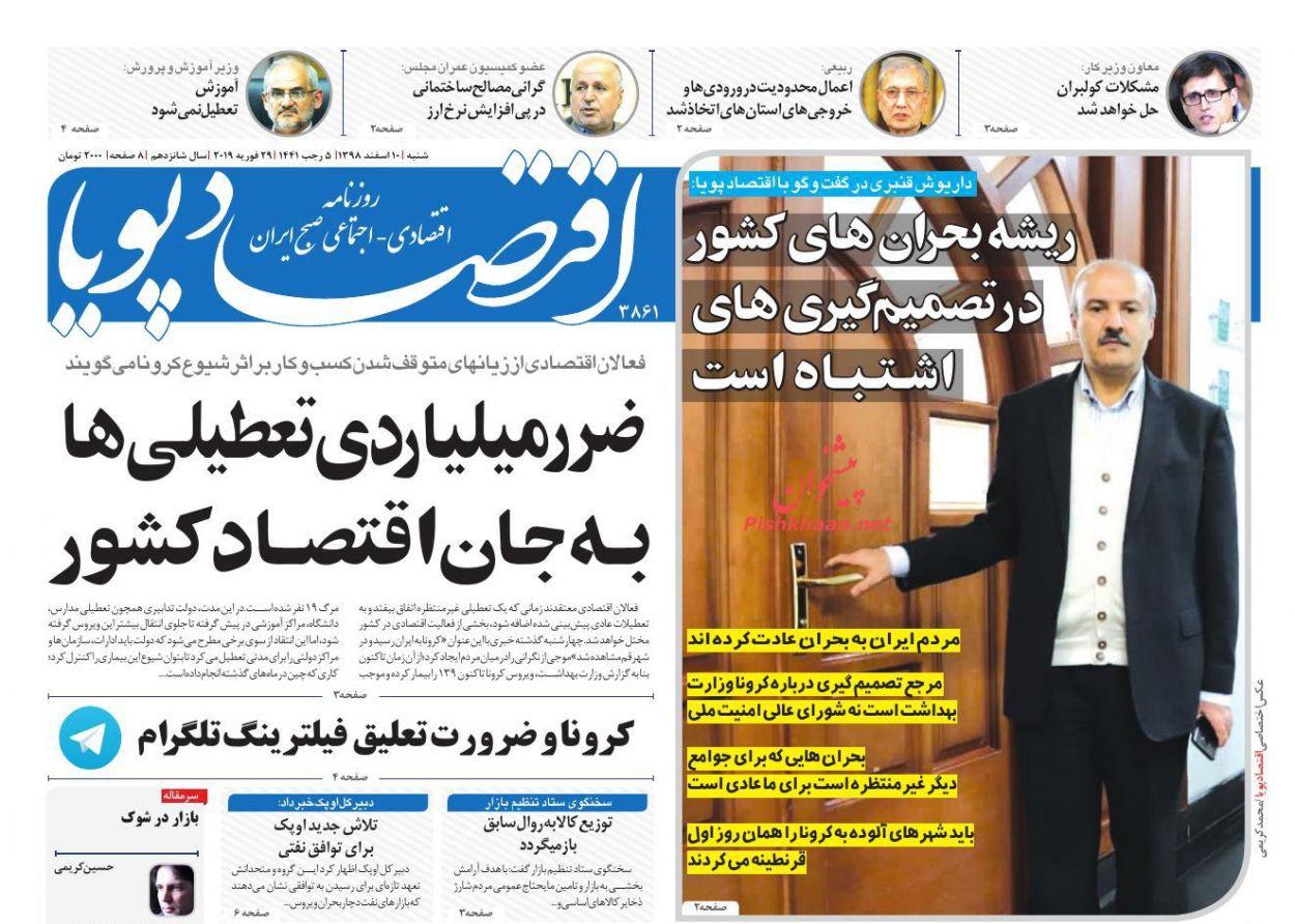 عناوین اخبار روزنامه اقتصاد پویا در روز شنبه ۱۰ اسفند :