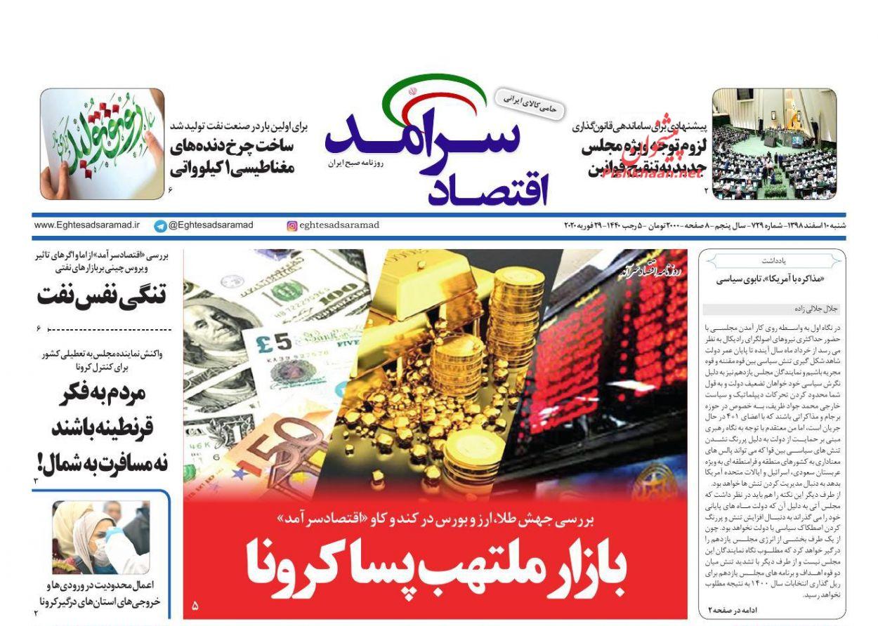 عناوین اخبار روزنامه اقتصاد سرآمد در روز شنبه ۱۰ اسفند :