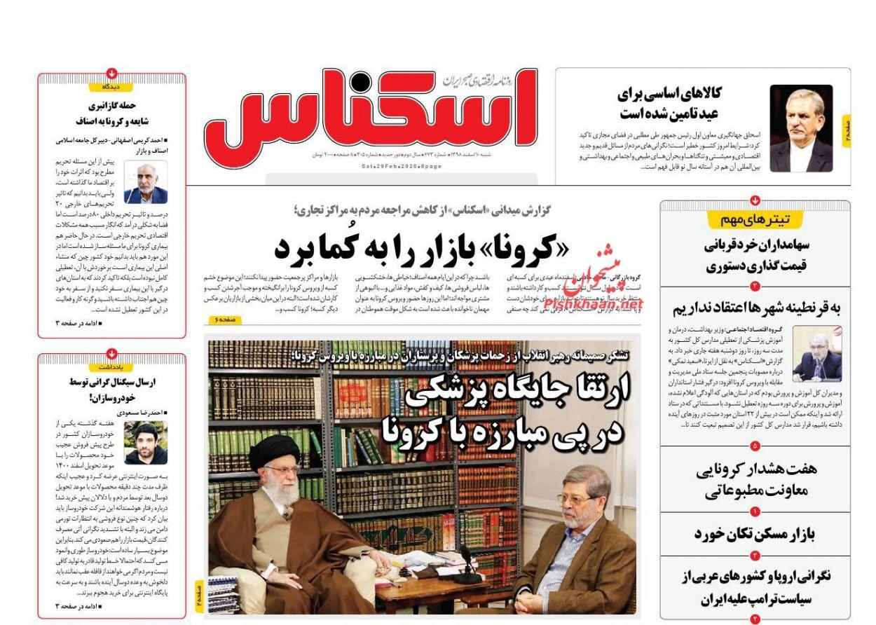 عناوین اخبار روزنامه اسکناس در روز شنبه ۱۰ اسفند :