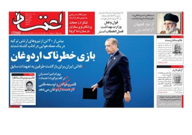 عناوین اخبار روزنامه اعتماد در روز شنبه ۱۰ اسفند