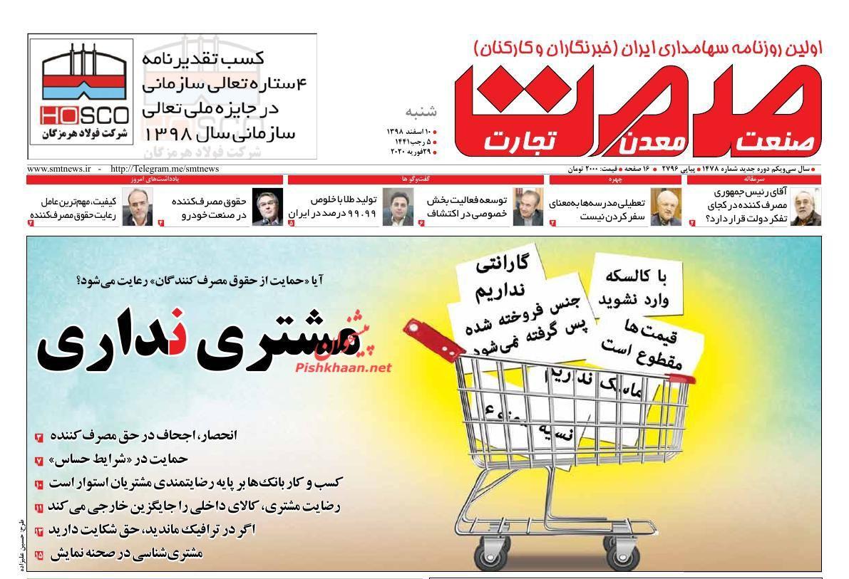 عناوین اخبار روزنامه گسترش صمت در روز شنبه ۱۰ اسفند :