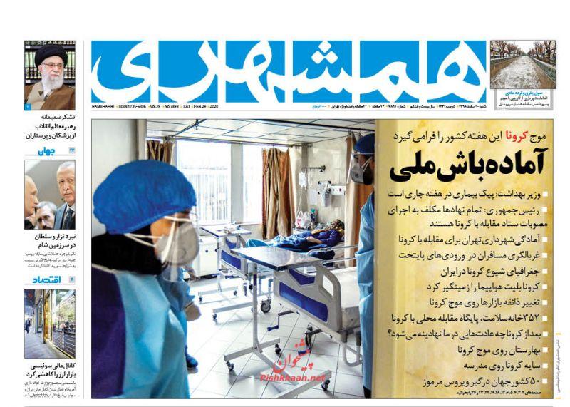 عناوین اخبار روزنامه همشهری در روز شنبه ۱۰ اسفند