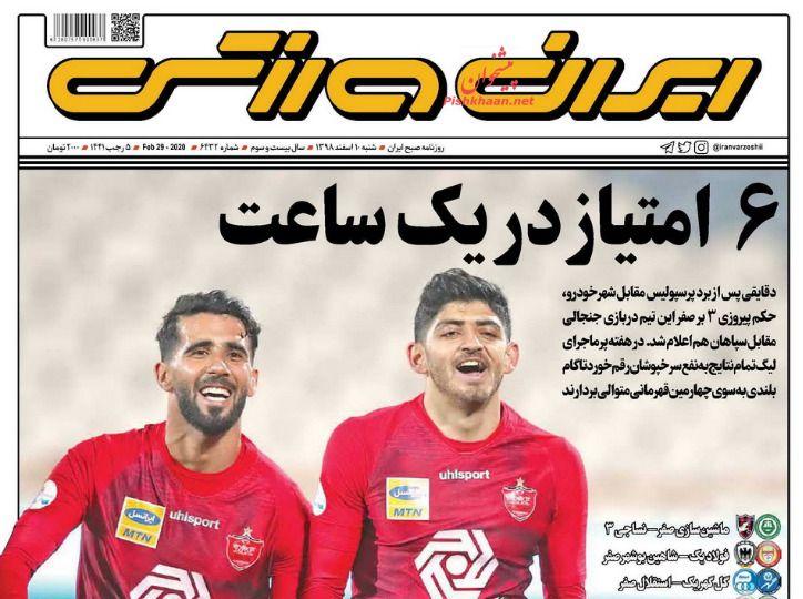 عناوین اخبار روزنامه ایران ورزشی در روز شنبه ۱۰ اسفند :