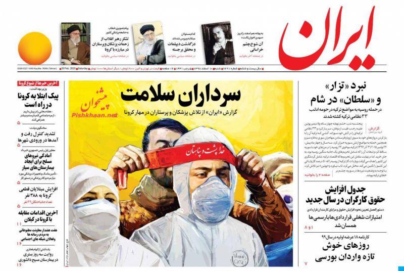 عناوین اخبار روزنامه ایران در روز شنبه ۱۰ اسفند