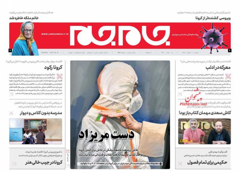 عناوین اخبار روزنامه جام جم در روز شنبه ۱۰ اسفند